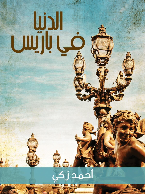 282afef21 الدنيا في باريس أحمد زكي أدب الرحلات by iReadPedia - issuu