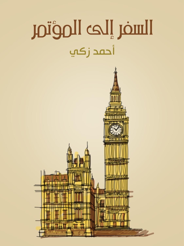 30affcc1ab7a5 السفر إلى المؤتمر أحمد زكي أدب الرحلات by iReadPedia - issuu