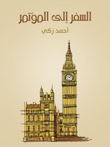 5f1722d3d السفر إلى المؤتمر أحمد زكي أدب الرحلات by iReadPedia - issuu