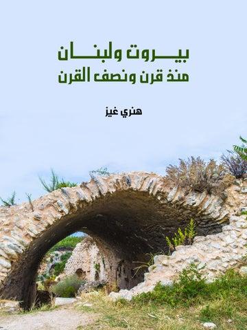 402a4309111a8 بيروت و لبنان منذ قرن ونصف القرن هنري غيز أدب الرحلات by iReadPedia ...