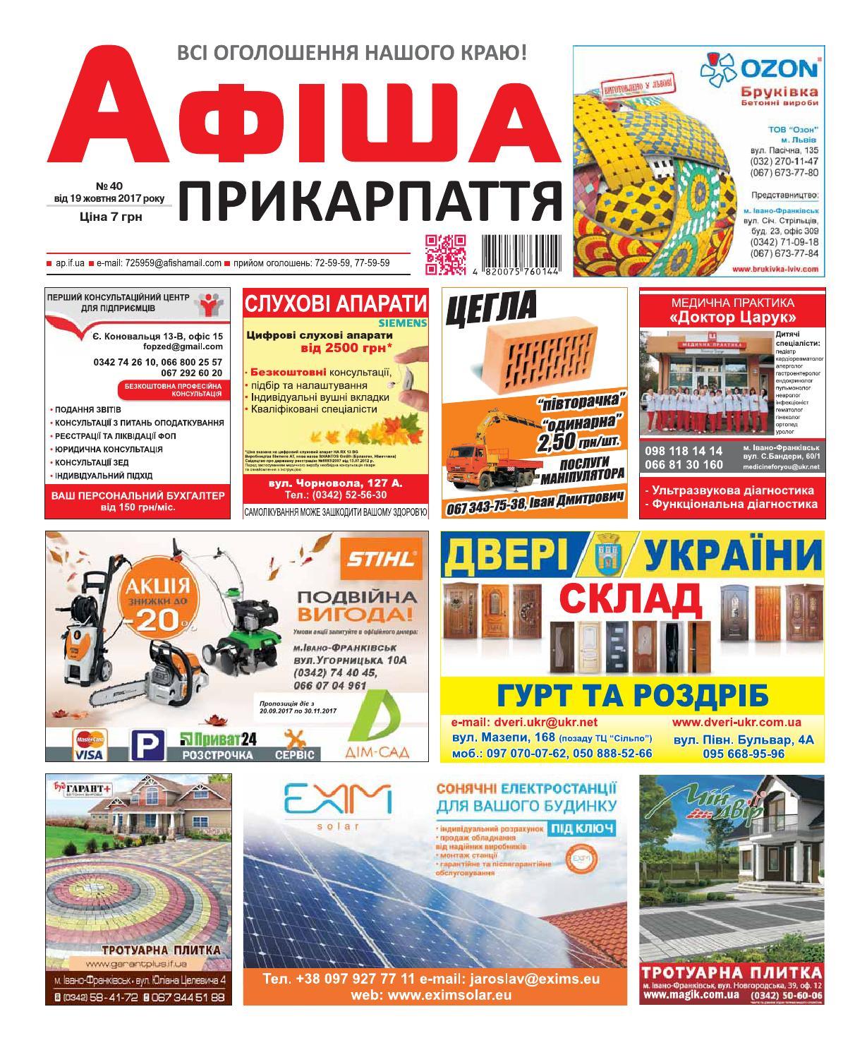 Афіша Прикарпаття 40 by Olya Olya - issuu bd934779ed741