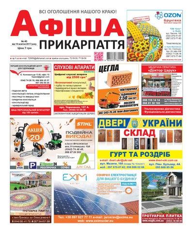 Афіша Прикарпаття 40 by Olya Olya - issuu 3fb3215e6d5b5