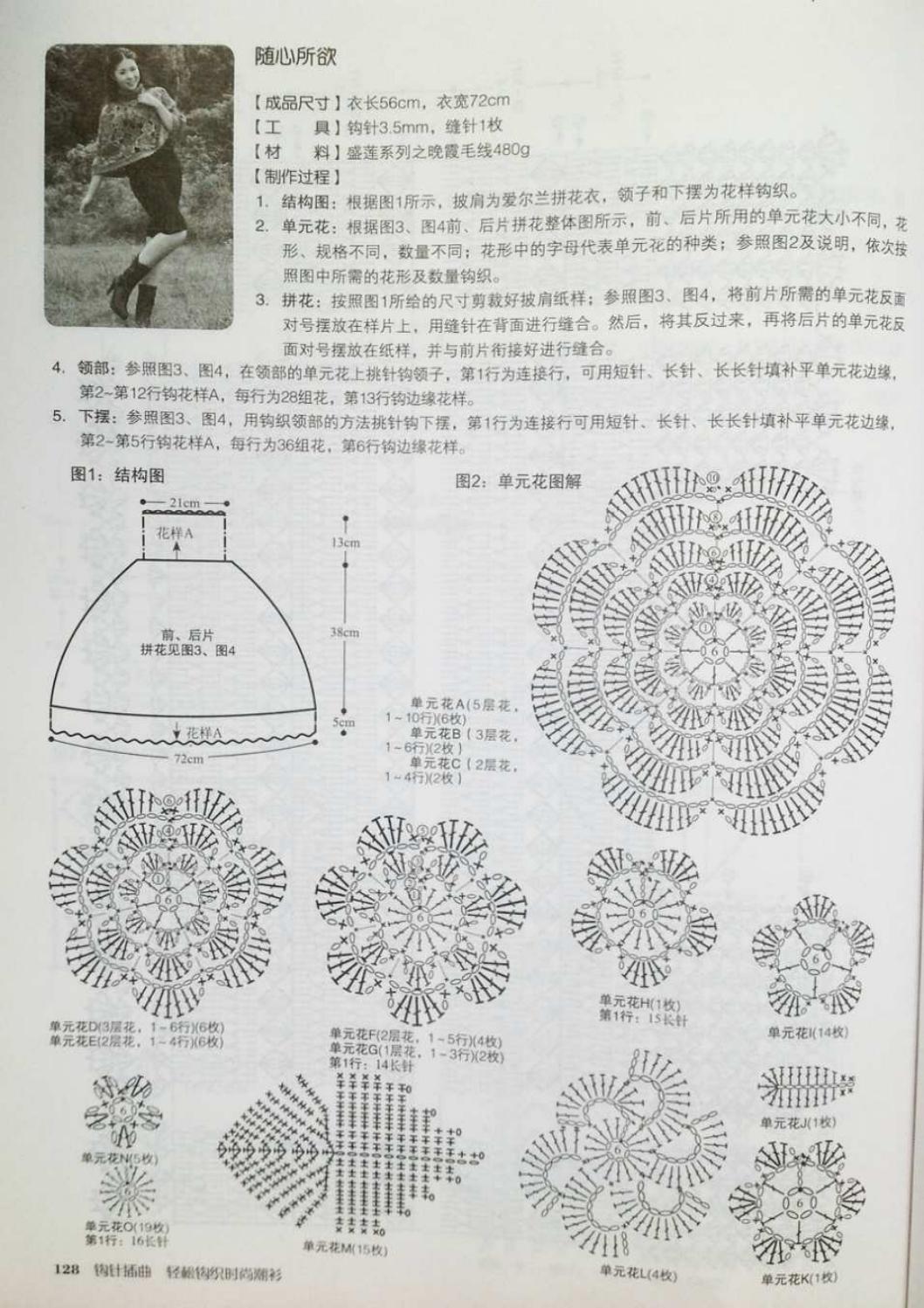 Crochet pull élégant vol 12 crochet facile page 102