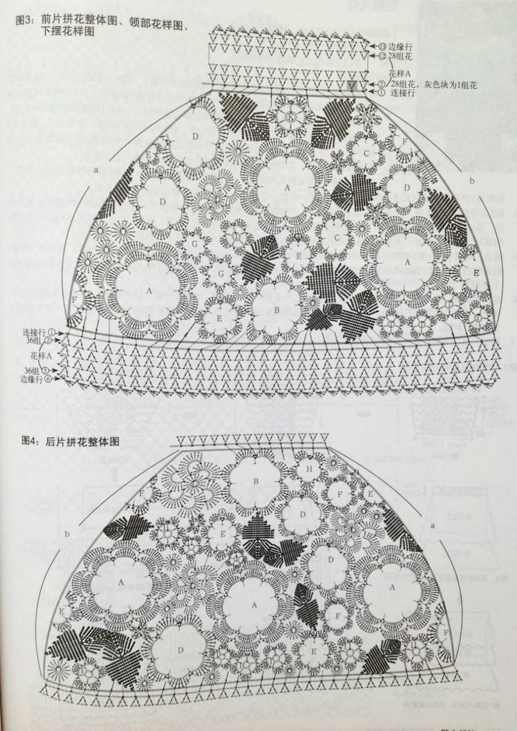 Crochet pull élégant vol 12 crochet facile page 103