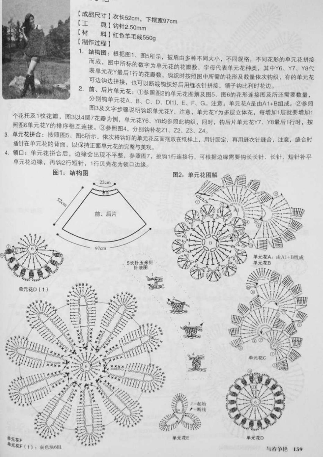 Crochet pull élégant vol 12 crochet facile page 106