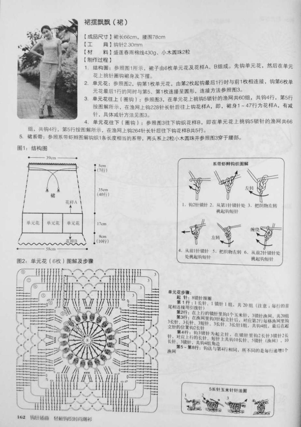 Crochet pull élégant vol 12 crochet facile page 109