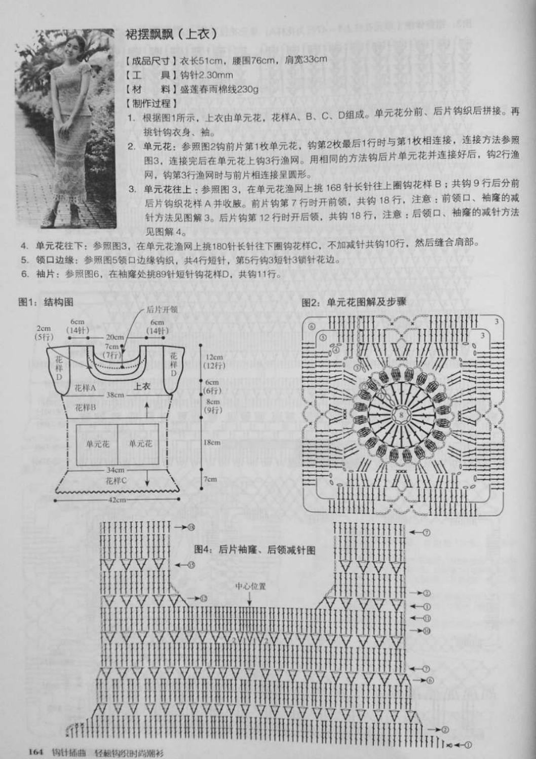 Crochet pull élégant vol 12 crochet facile page 111