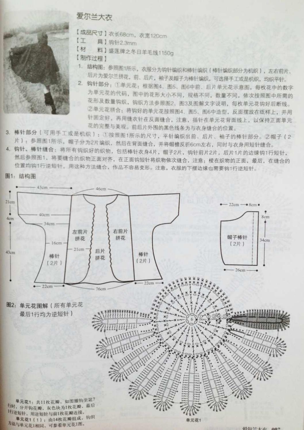 Crochet pull élégant vol 12 crochet facile page 112