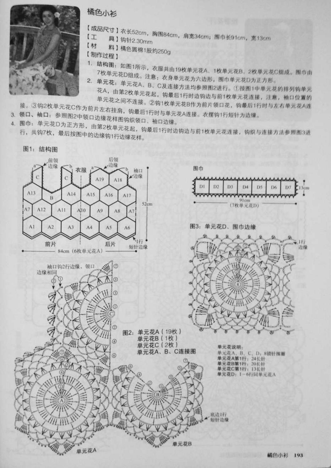 Crochet pull élégant vol 12 crochet facile page 114