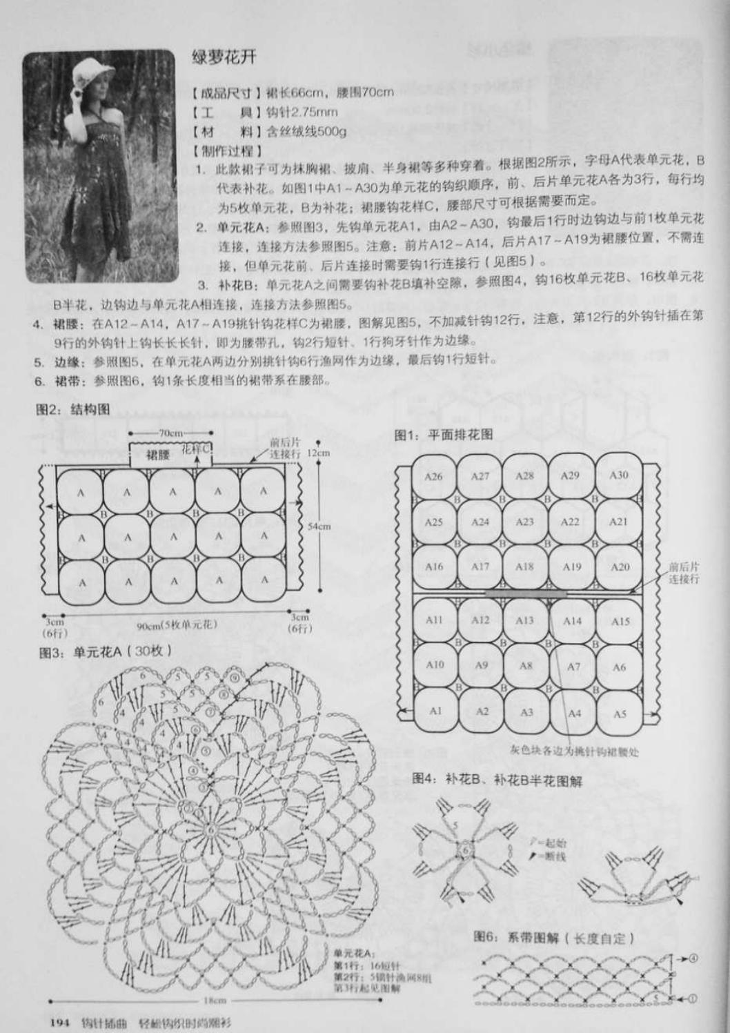 Crochet pull élégant vol 12 crochet facile page 115