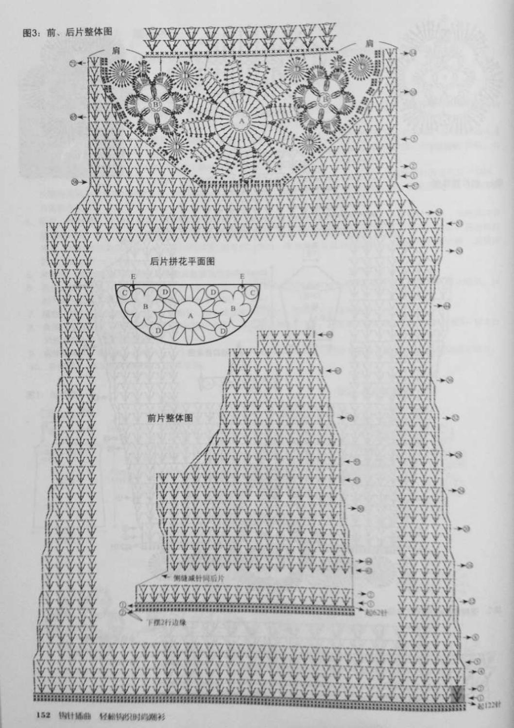 Crochet pull élégant vol 12 crochet facile page 120