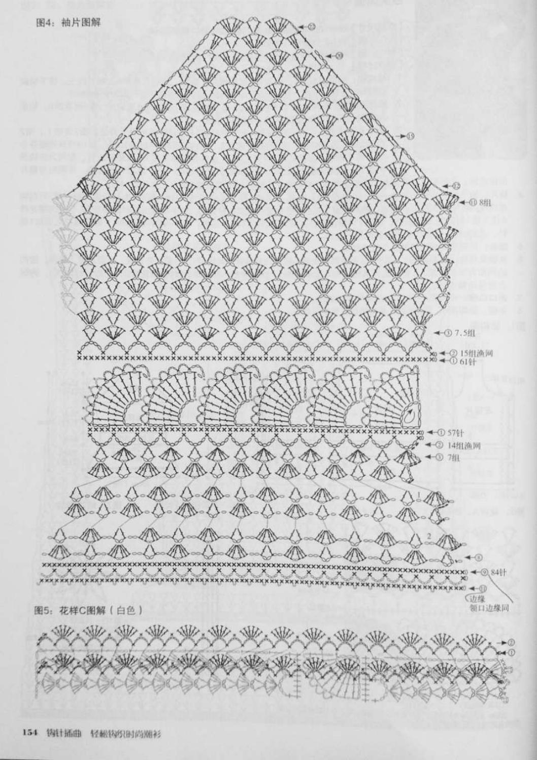 Crochet pull élégant vol 12 crochet facile page 122