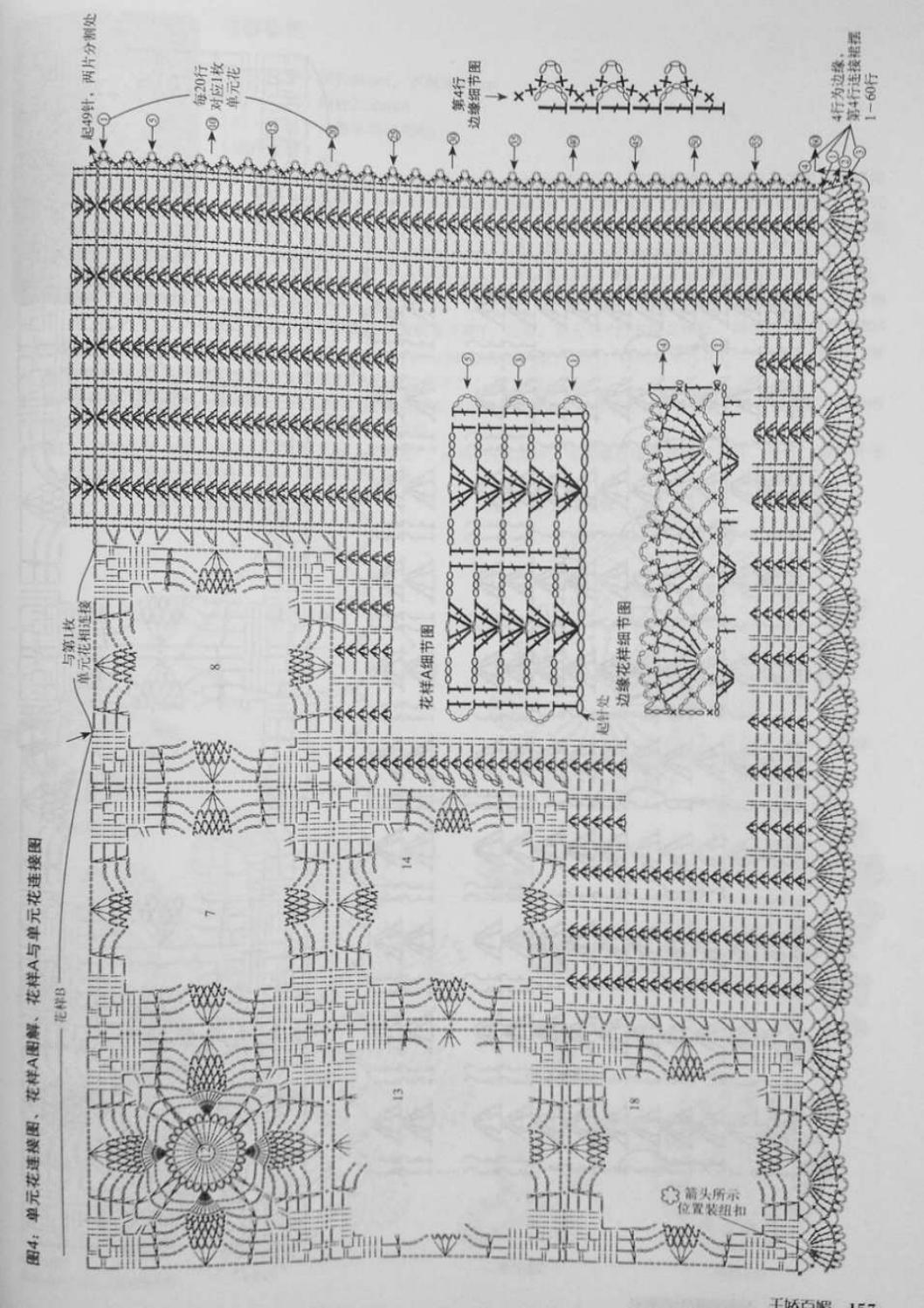 Crochet pull élégant vol 12 crochet facile page 125