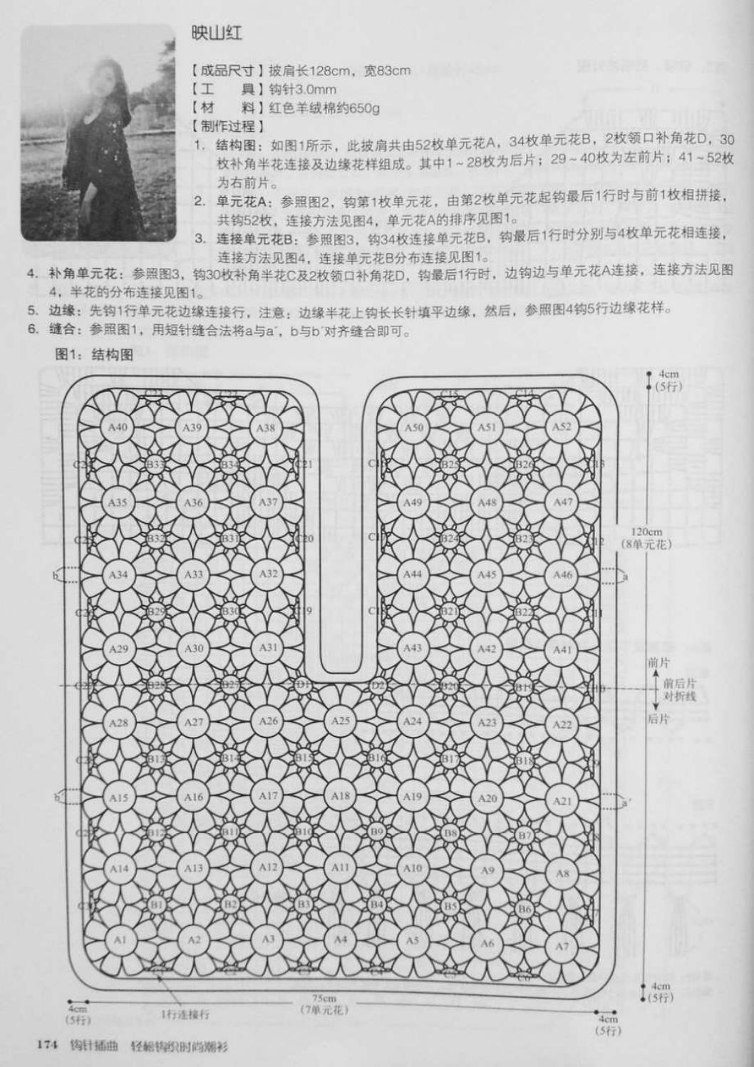 Crochet pull élégant vol 12 crochet facile page 127