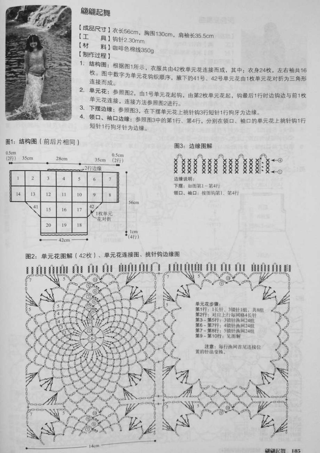 Crochet pull élégant vol 12 crochet facile page 132