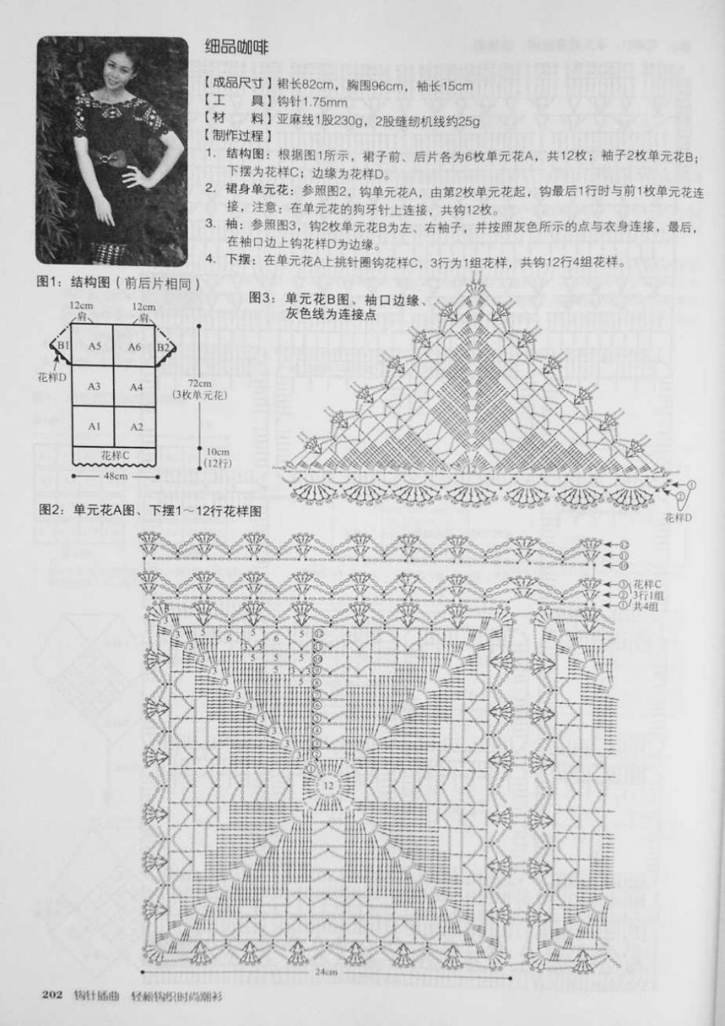 Crochet pull élégant vol 12 crochet facile page 134