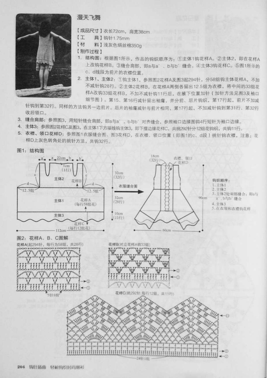 Crochet pull élégant vol 12 crochet facile page 136