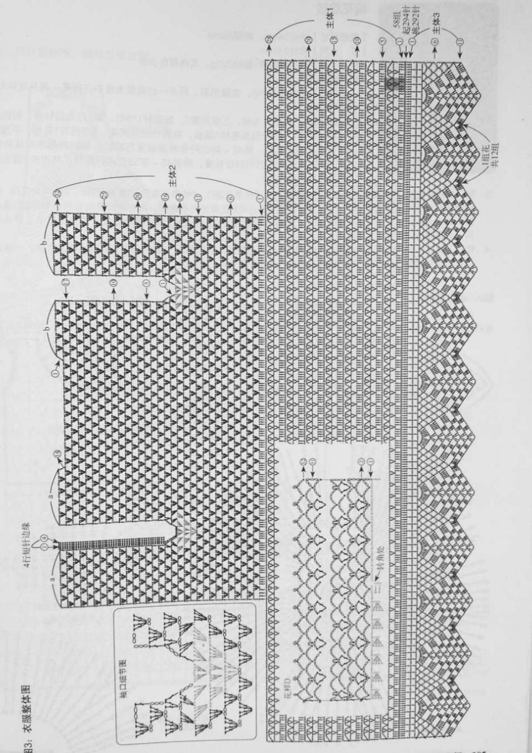 Crochet pull élégant vol 12 crochet facile page 137