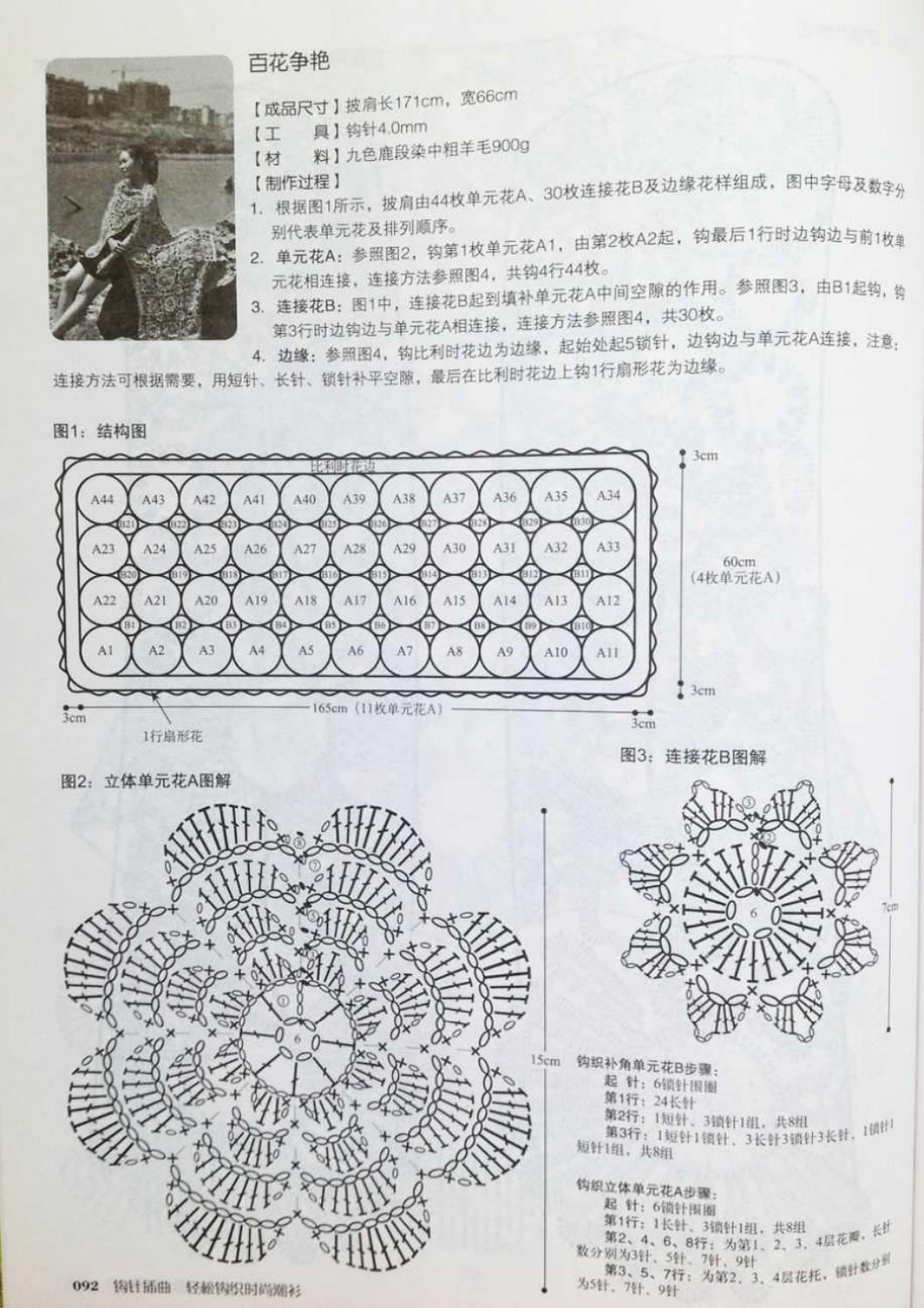 Crochet pull élégant vol 12 crochet facile page 140