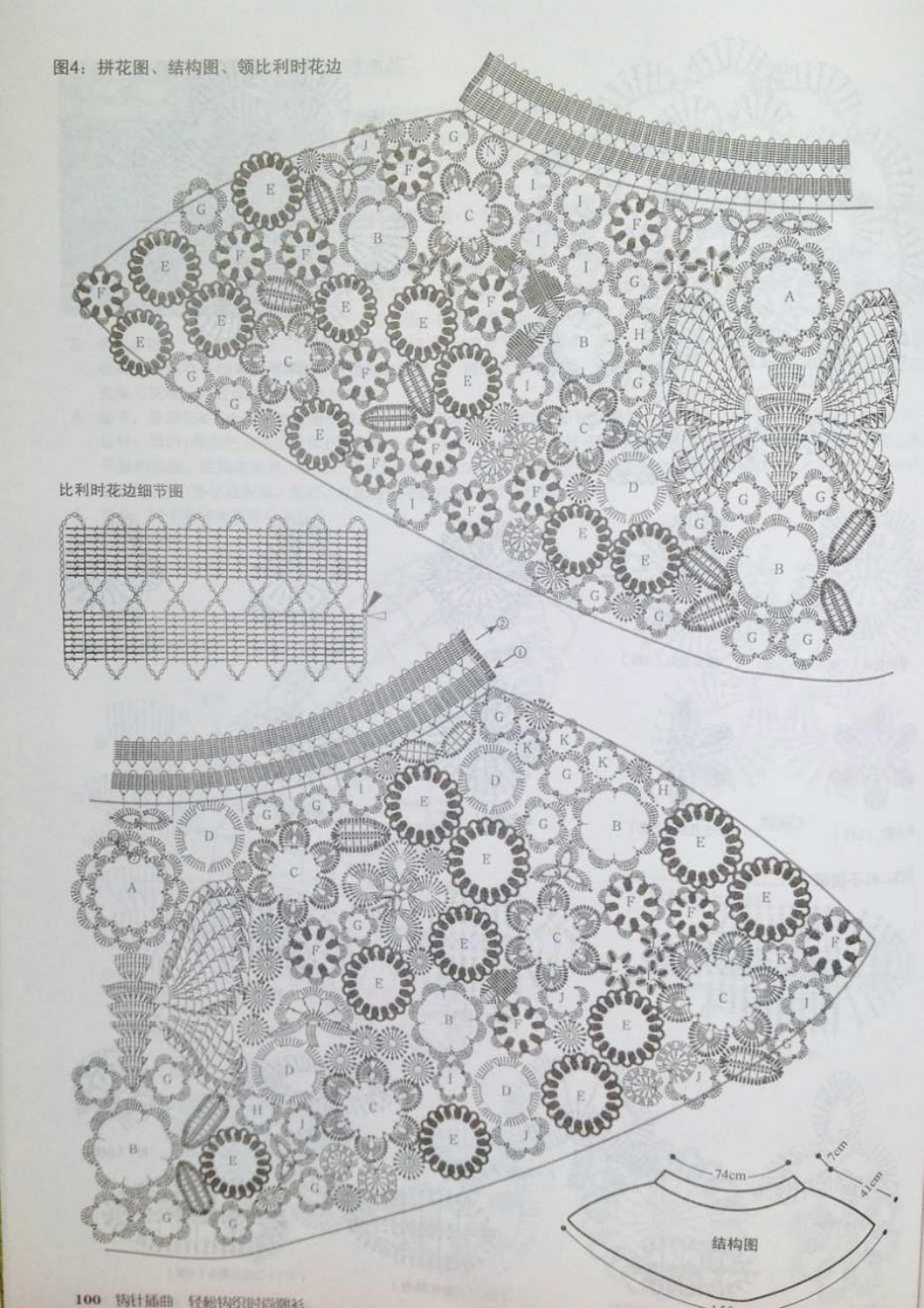 Crochet pull élégant vol 12 crochet facile page 142