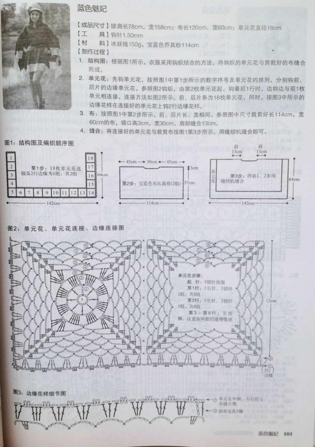 Crochet pull élégant vol 12 crochet facile page 143
