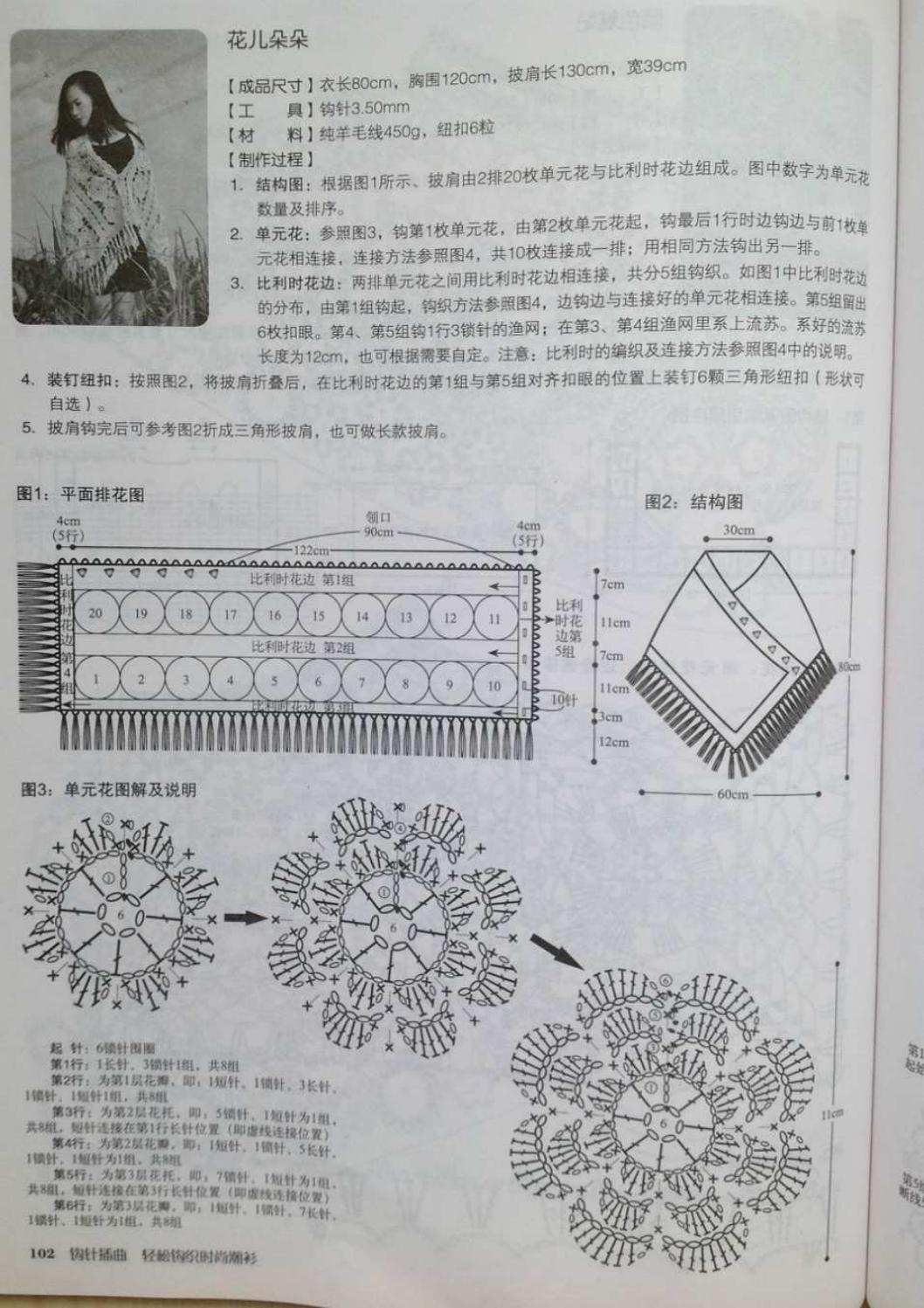 Crochet pull élégant vol 12 crochet facile page 144