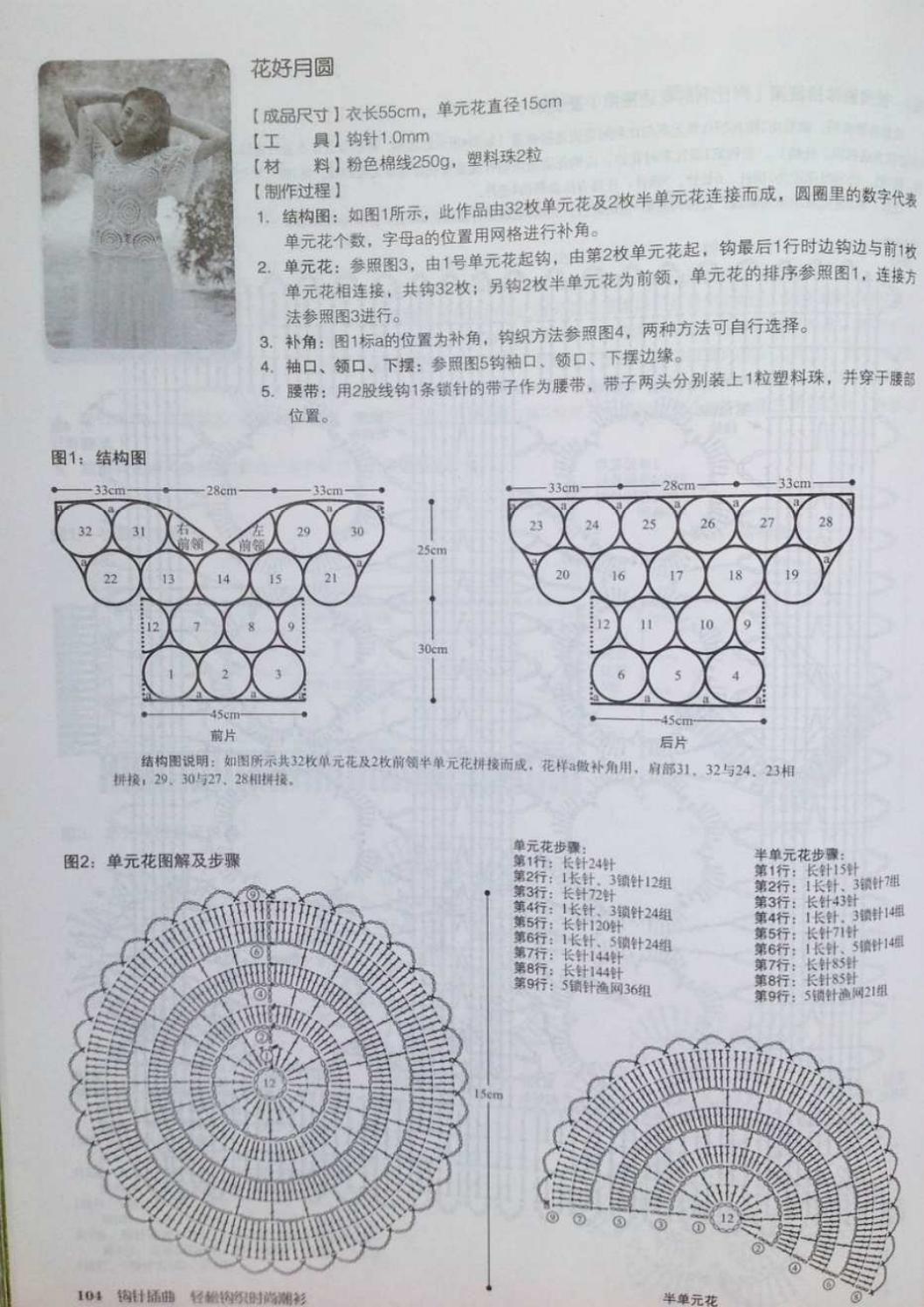 Crochet pull élégant vol 12 crochet facile page 146