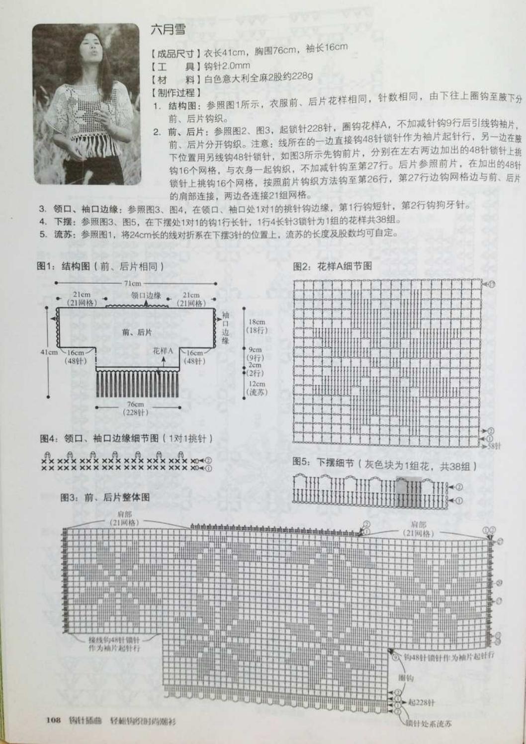 Crochet pull élégant vol 12 crochet facile page 150