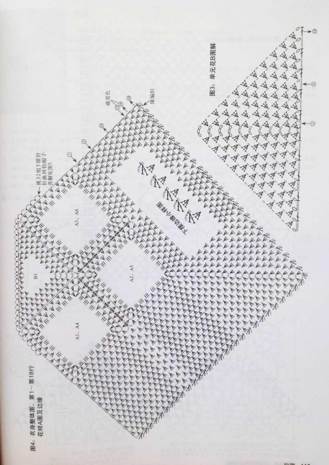 Crochet pull élégant vol 12 crochet facile page 151