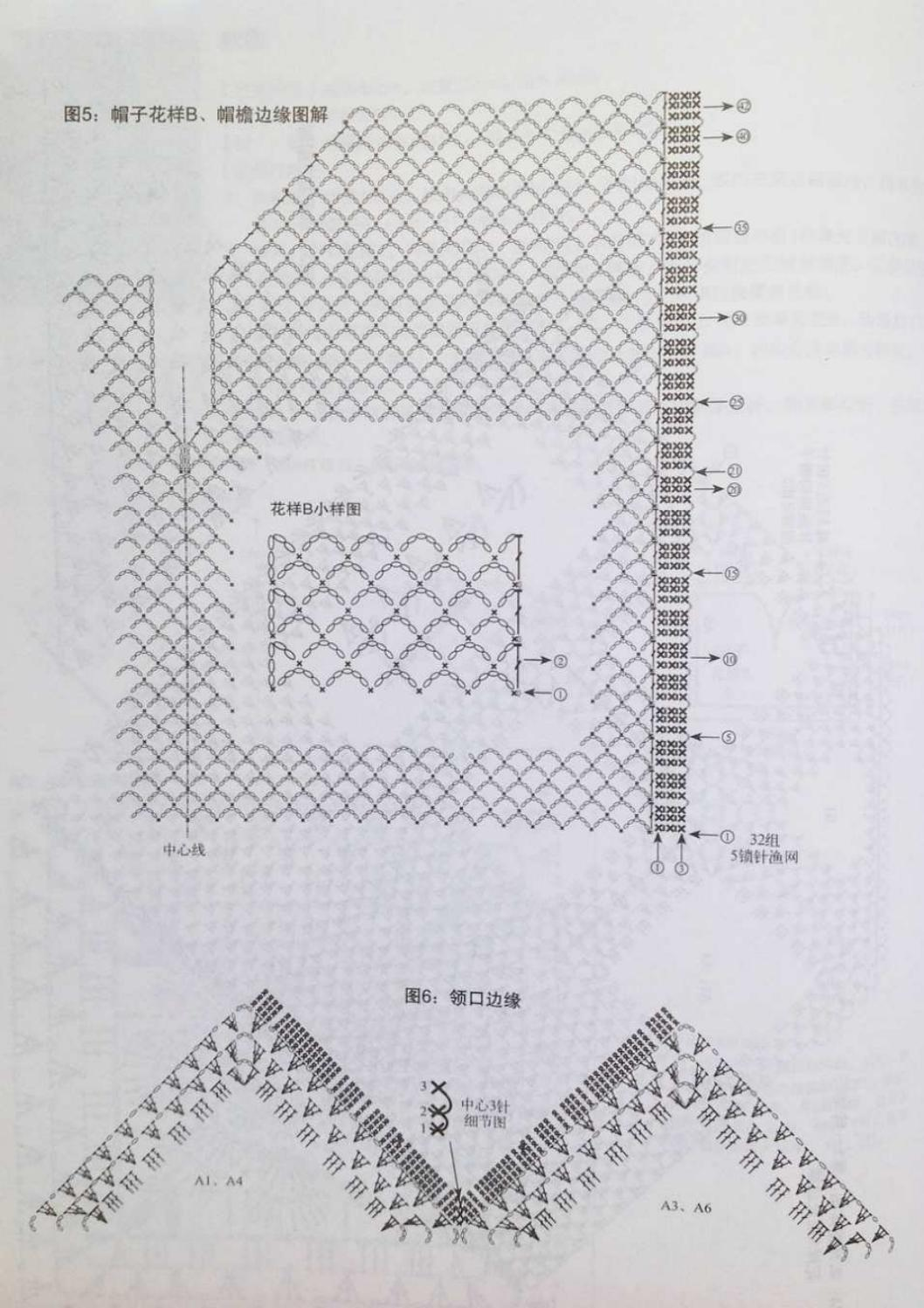 Crochet pull élégant vol 12 crochet facile page 152