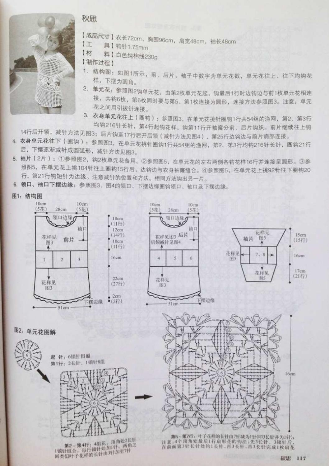 Crochet pull élégant vol 12 crochet facile page 153