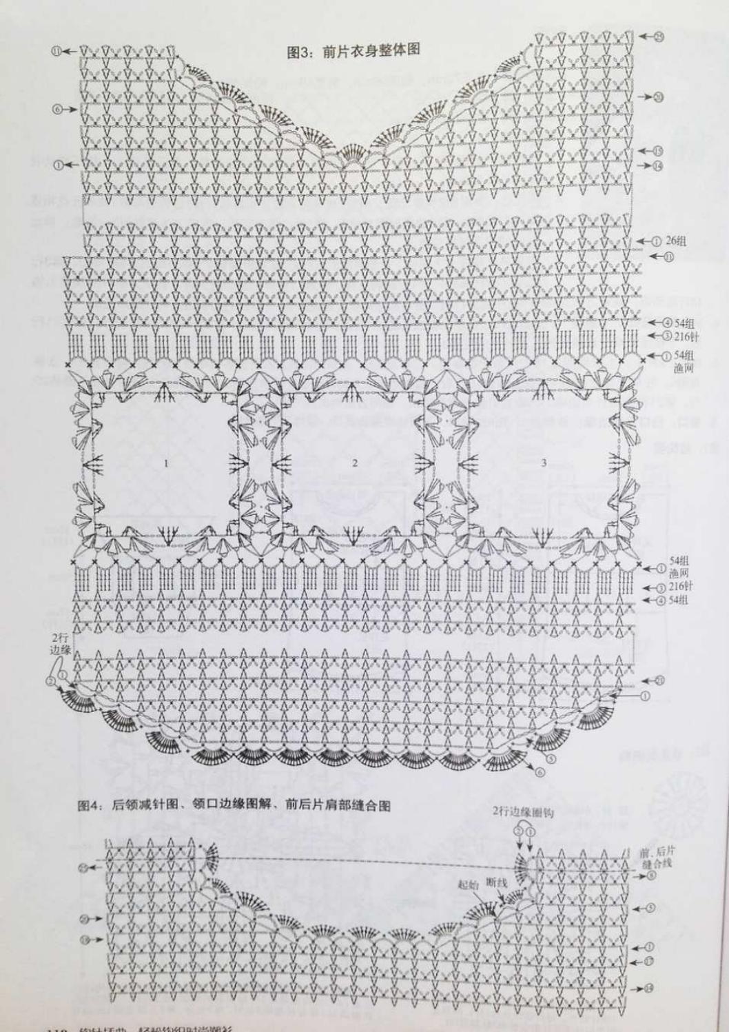 Crochet pull élégant vol 12 crochet facile page 154