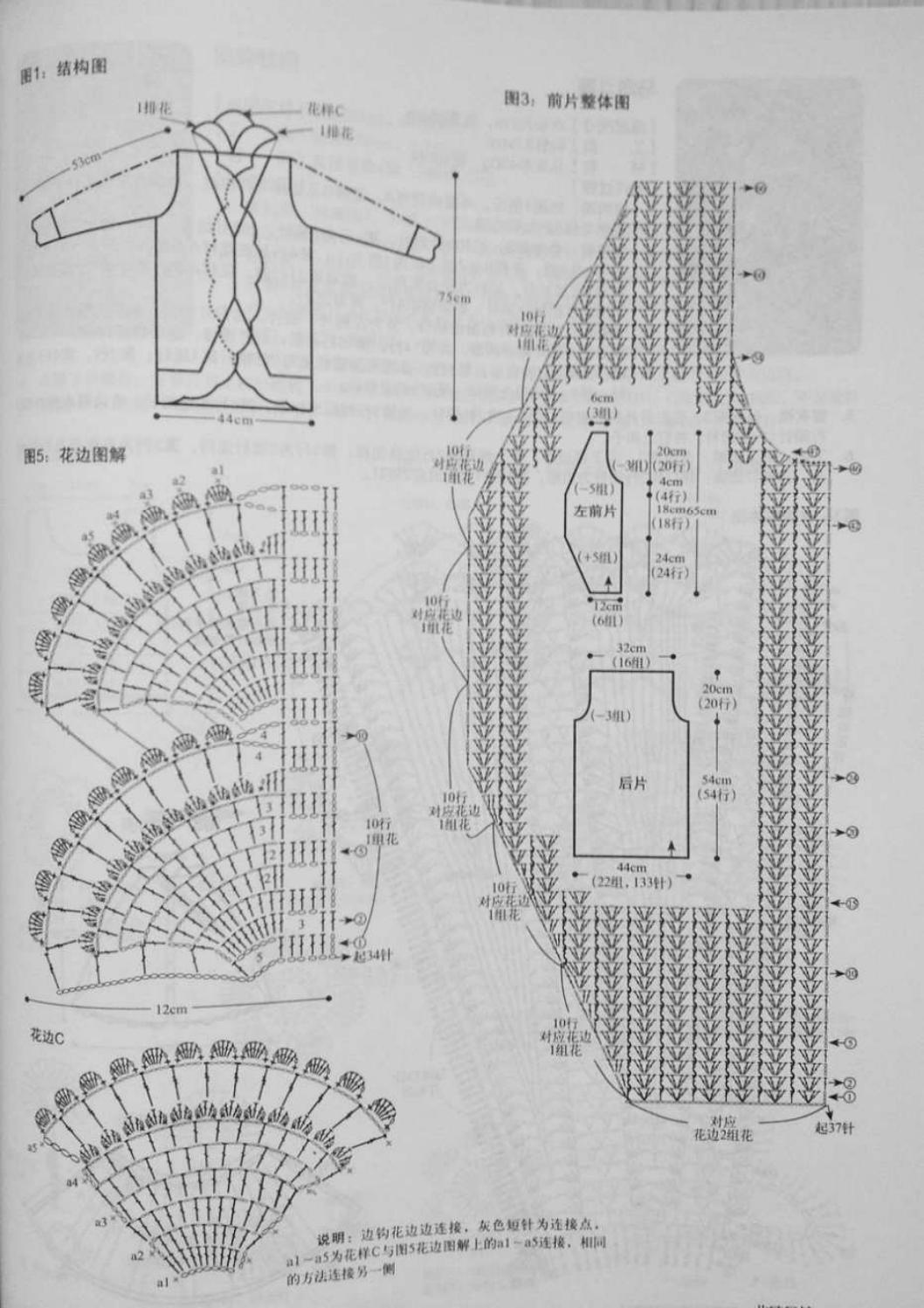 Crochet pull élégant vol 12 crochet facile page 164