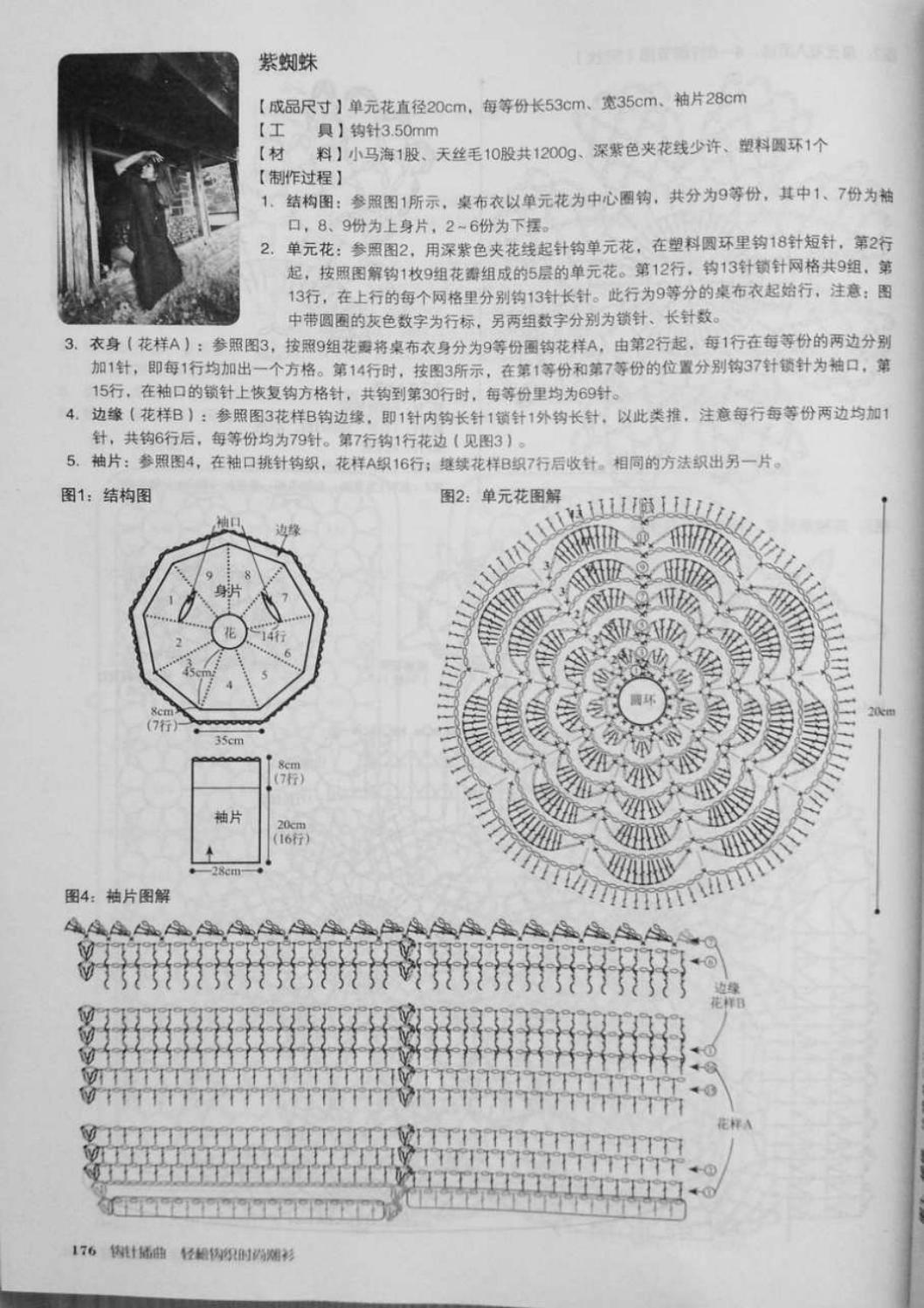 Crochet pull élégant vol 12 crochet facile page 173