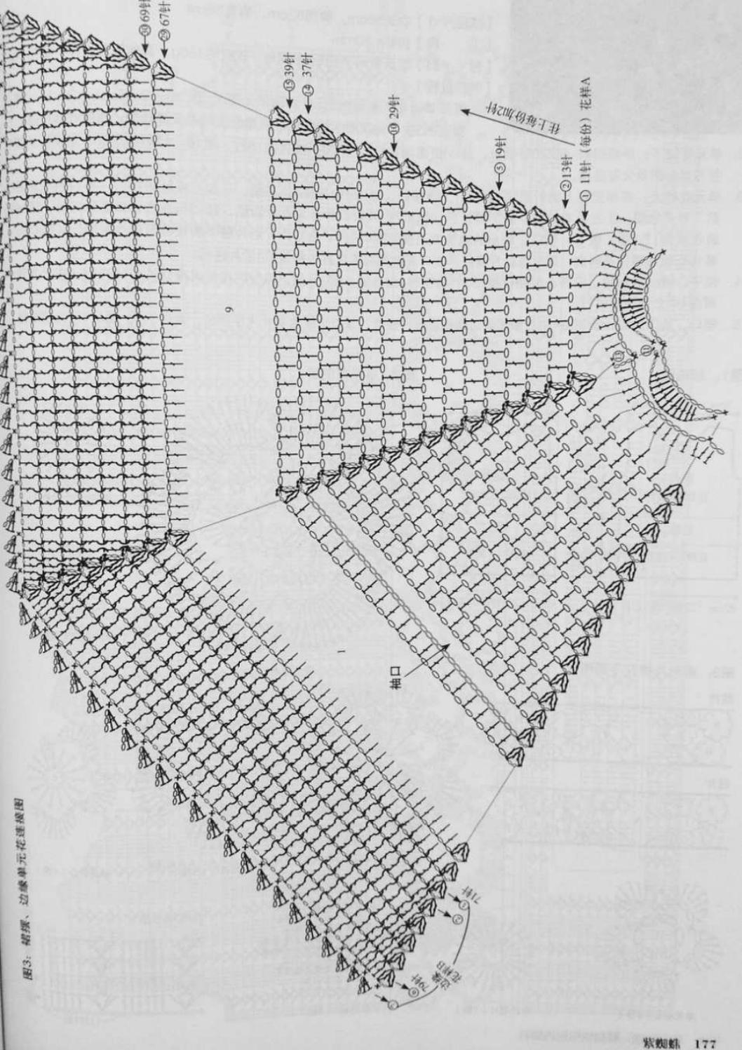Crochet pull élégant vol 12 crochet facile page 174
