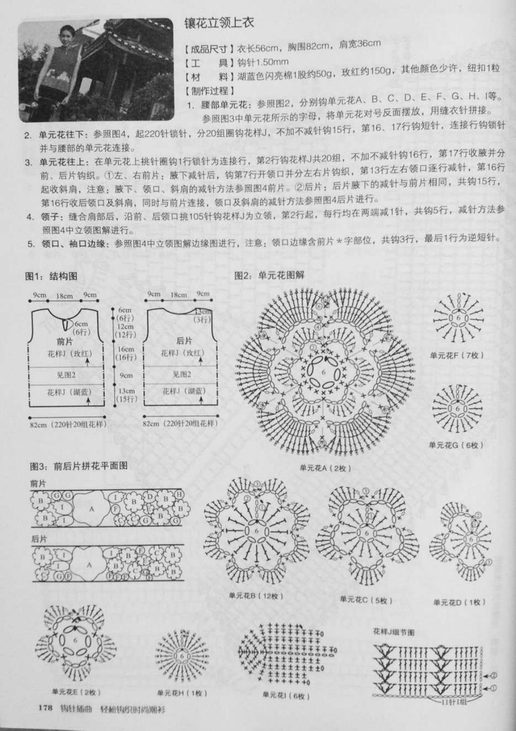 Crochet pull élégant vol 12 crochet facile page 175