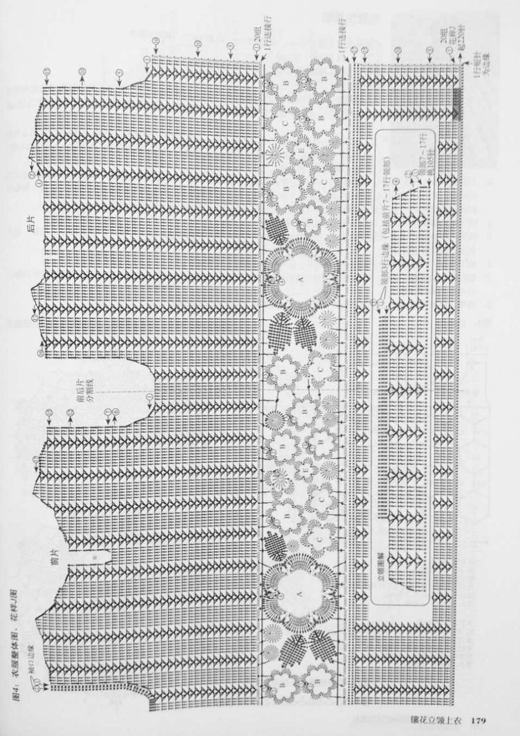 Crochet pull élégant vol 12 crochet facile page 176