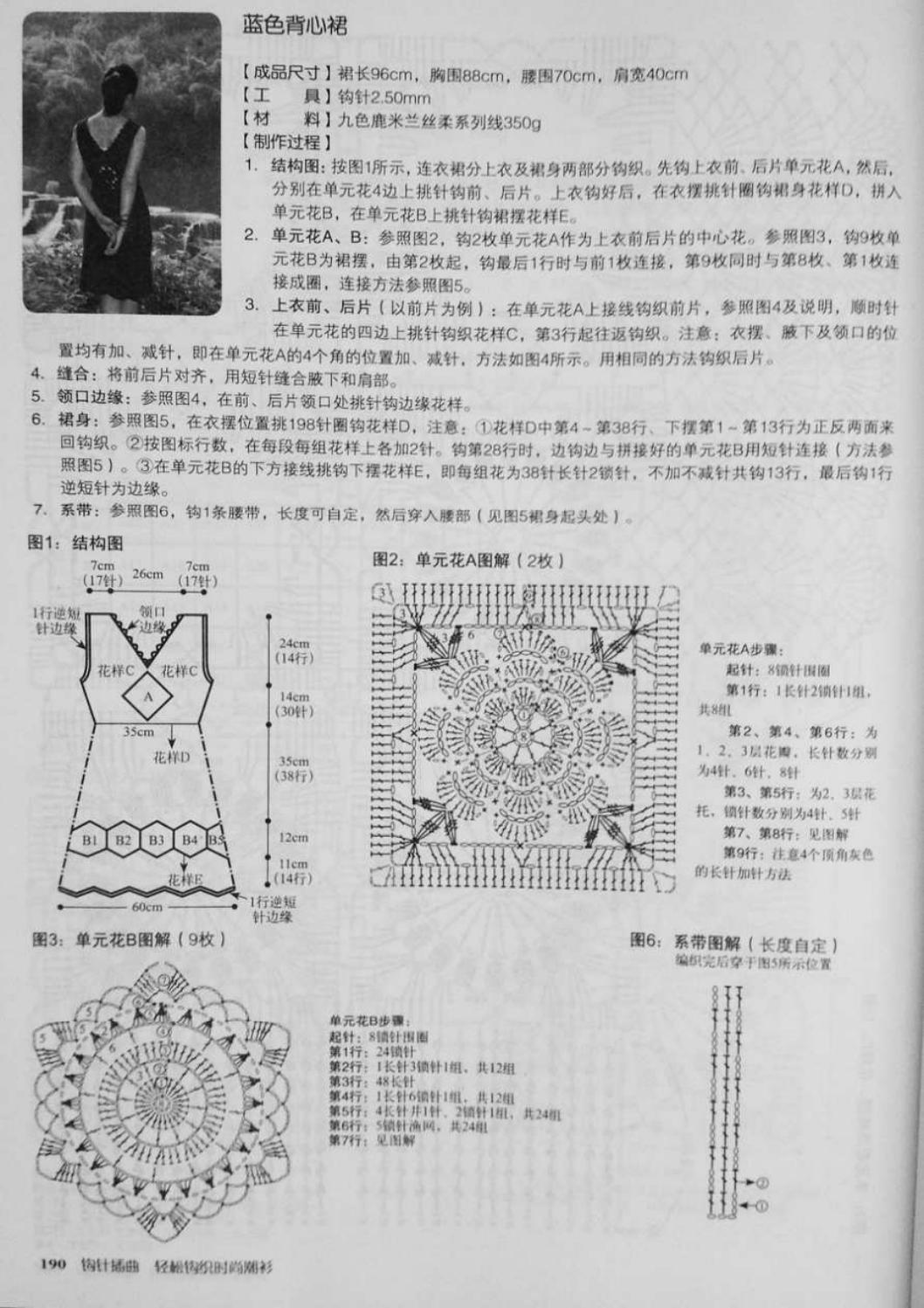 Crochet pull élégant vol 12 crochet facile page 179