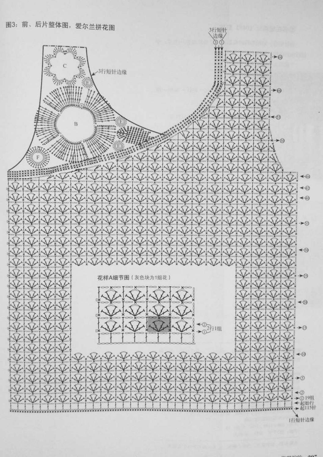 Crochet pull élégant vol 12 crochet facile page 181