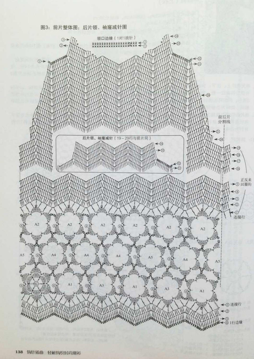 Crochet pull élégant vol 12 crochet facile page 183