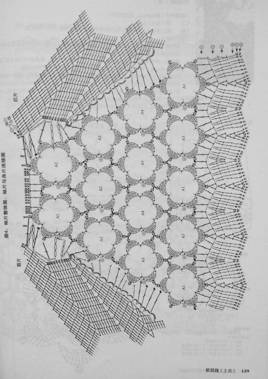 Crochet pull élégant vol 12 crochet facile page 184