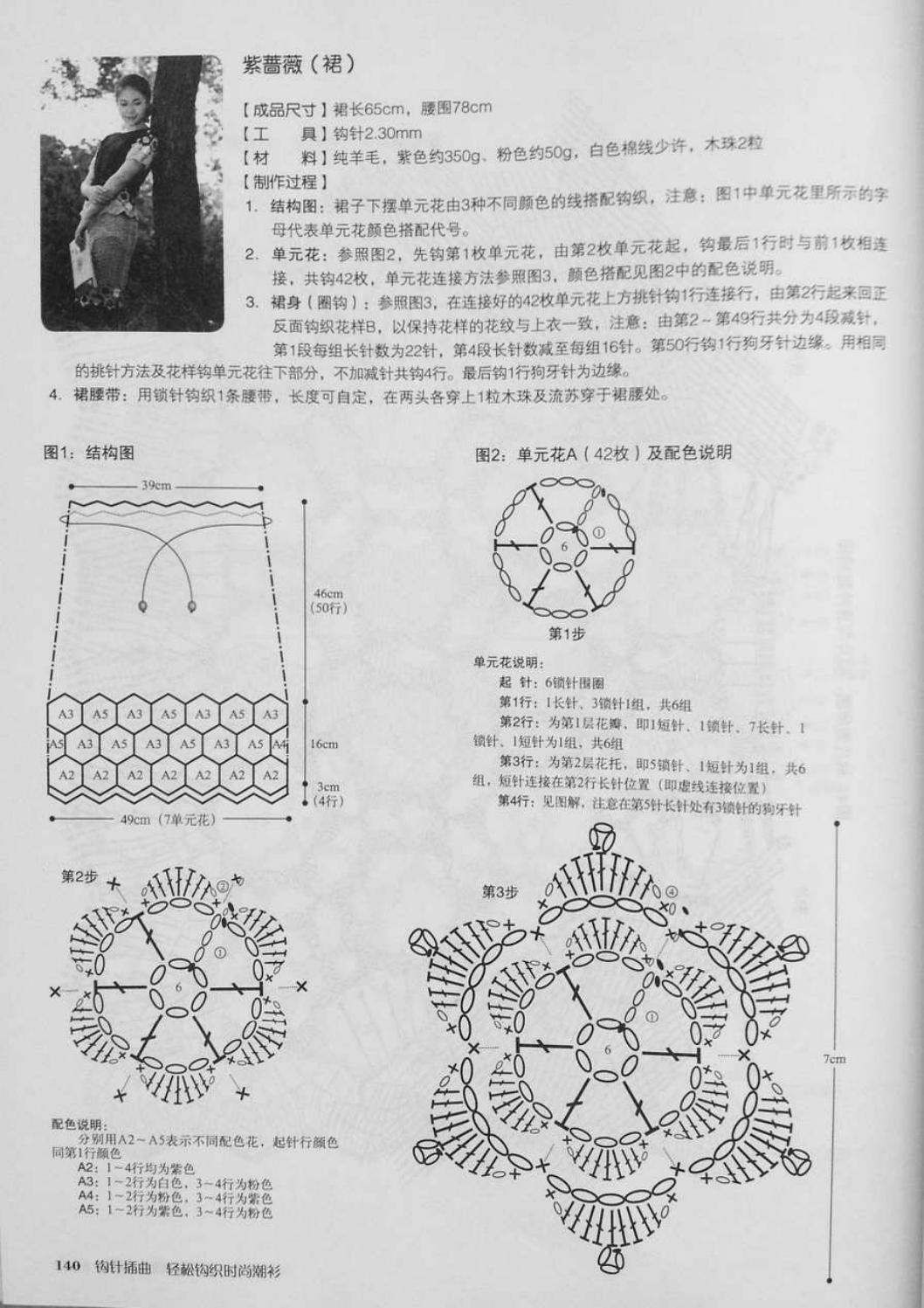 Crochet pull élégant vol 12 crochet facile page 185
