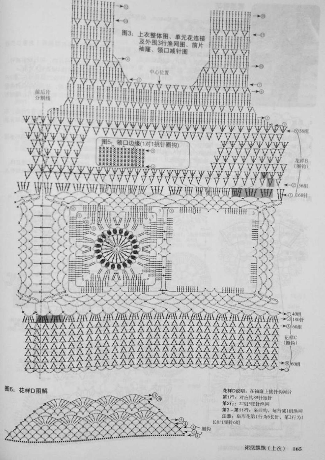 Crochet pull élégant vol 12 crochet facile page 192