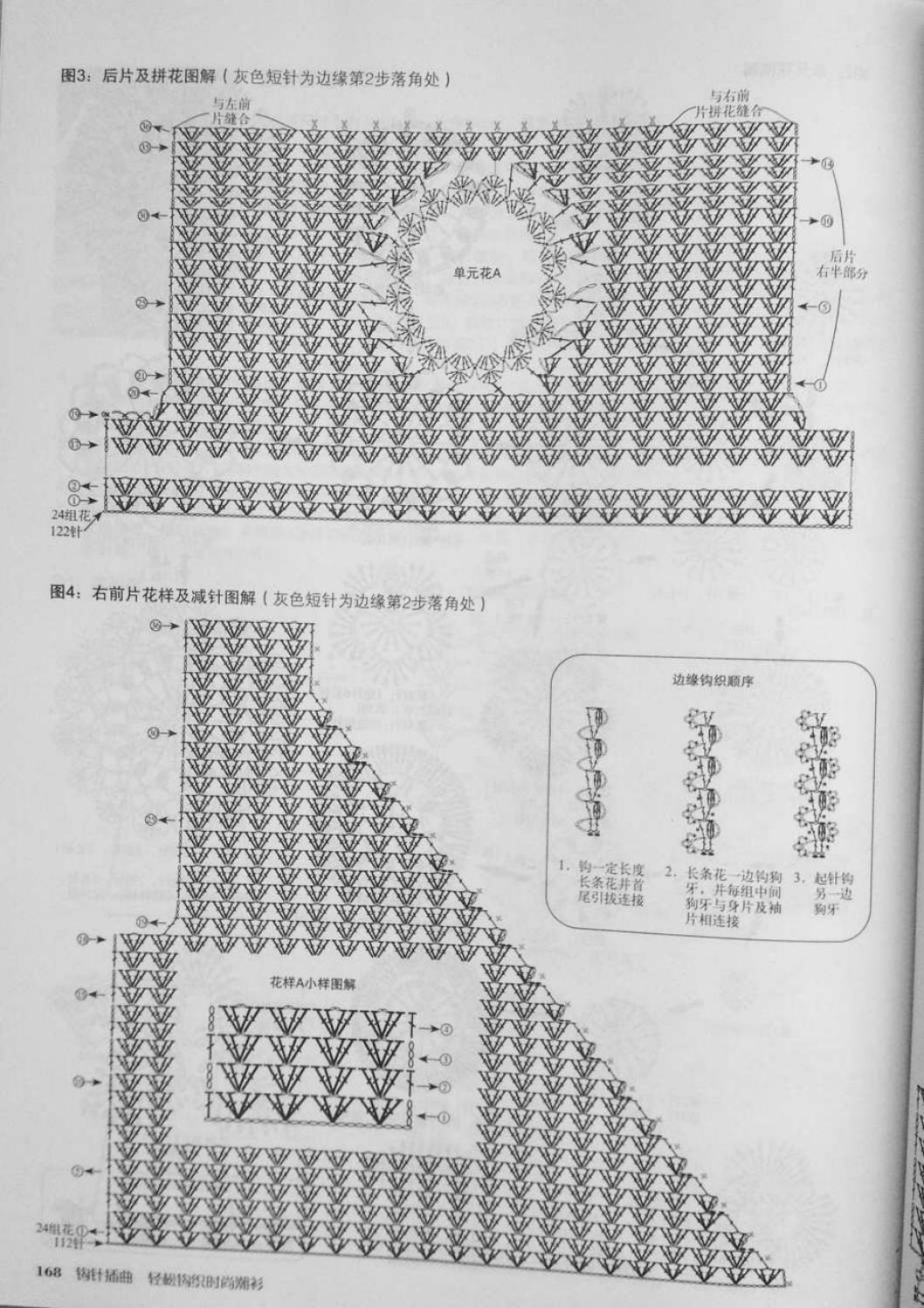 Crochet pull élégant vol 12 crochet facile page 195