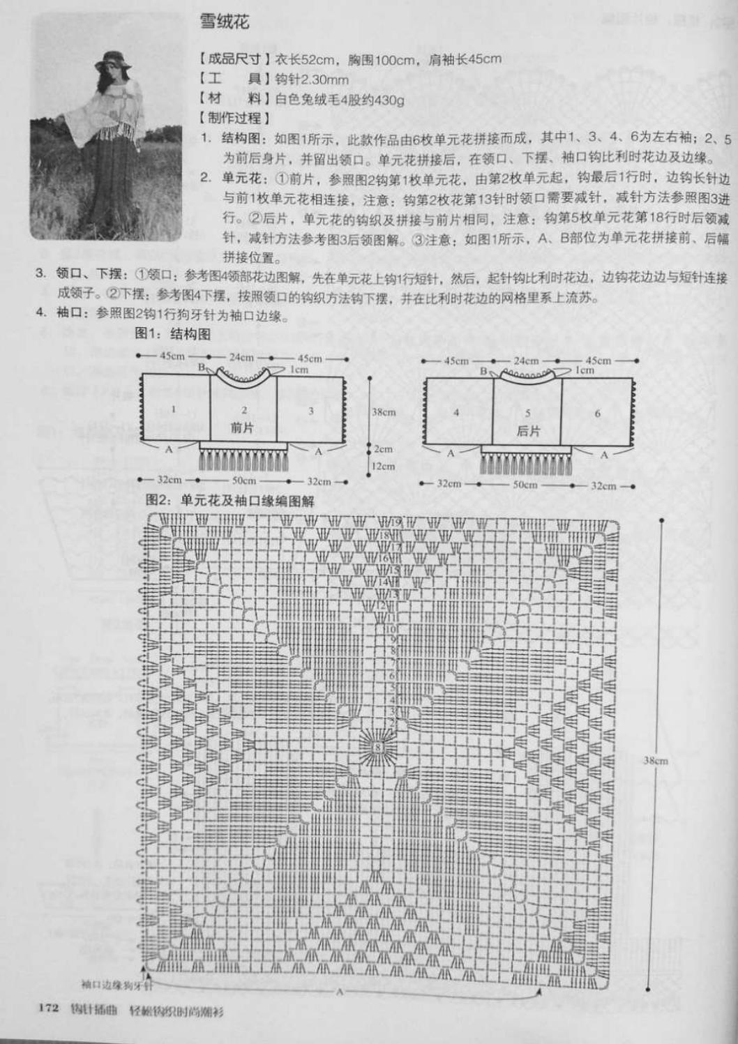 Crochet pull élégant vol 12 crochet facile page 199