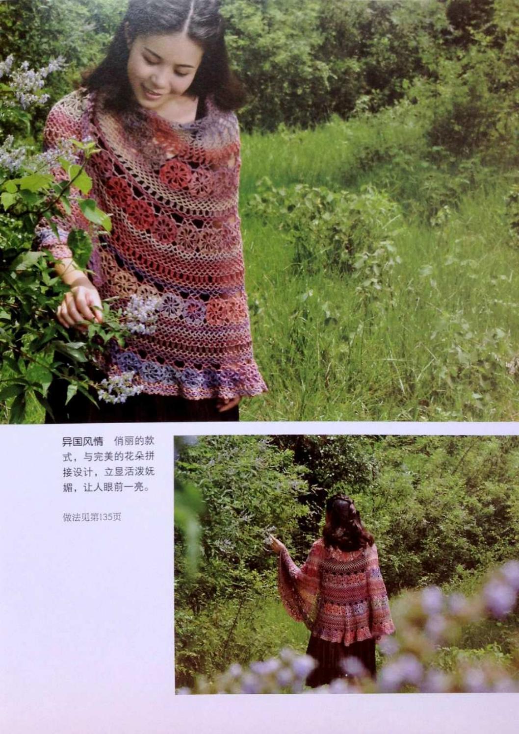Crochet pull élégant vol 12 crochet facile page 20