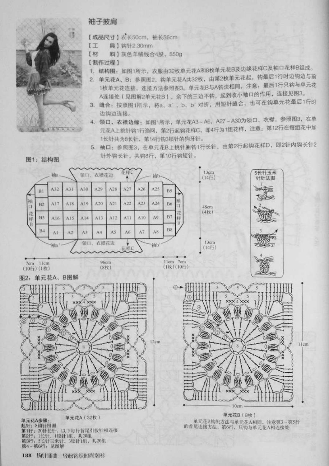 Crochet pull élégant vol 12 crochet facile page 203