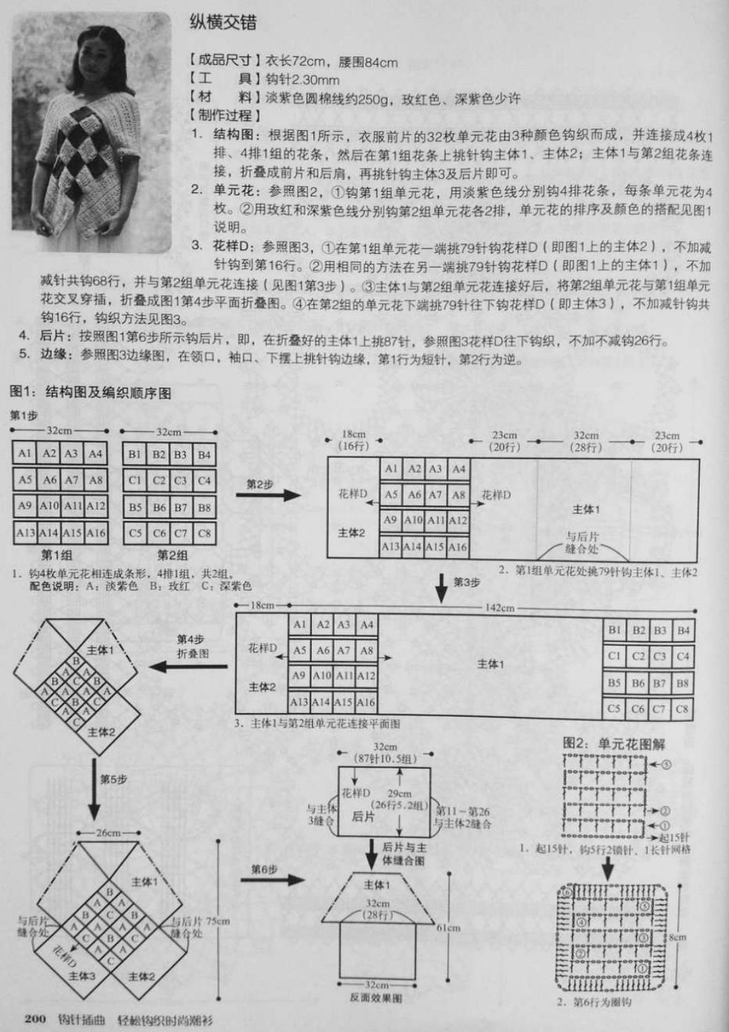 Crochet pull élégant vol 12 crochet facile page 209