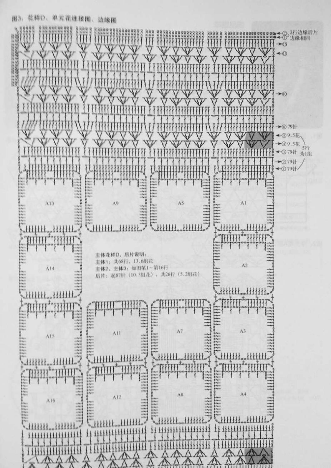 Crochet pull élégant vol 12 crochet facile page 210