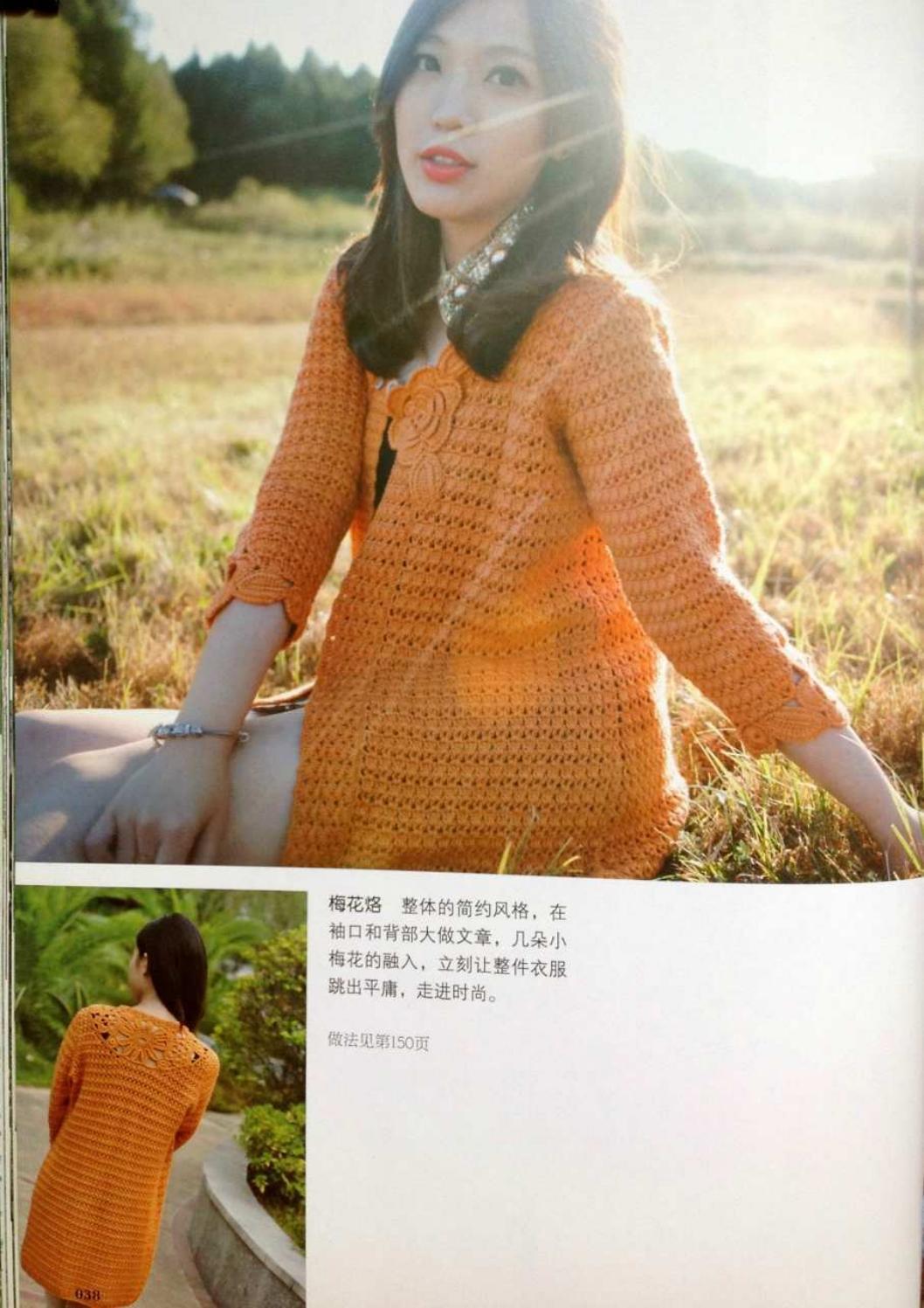 Crochet pull élégant vol 12 crochet facile page 39